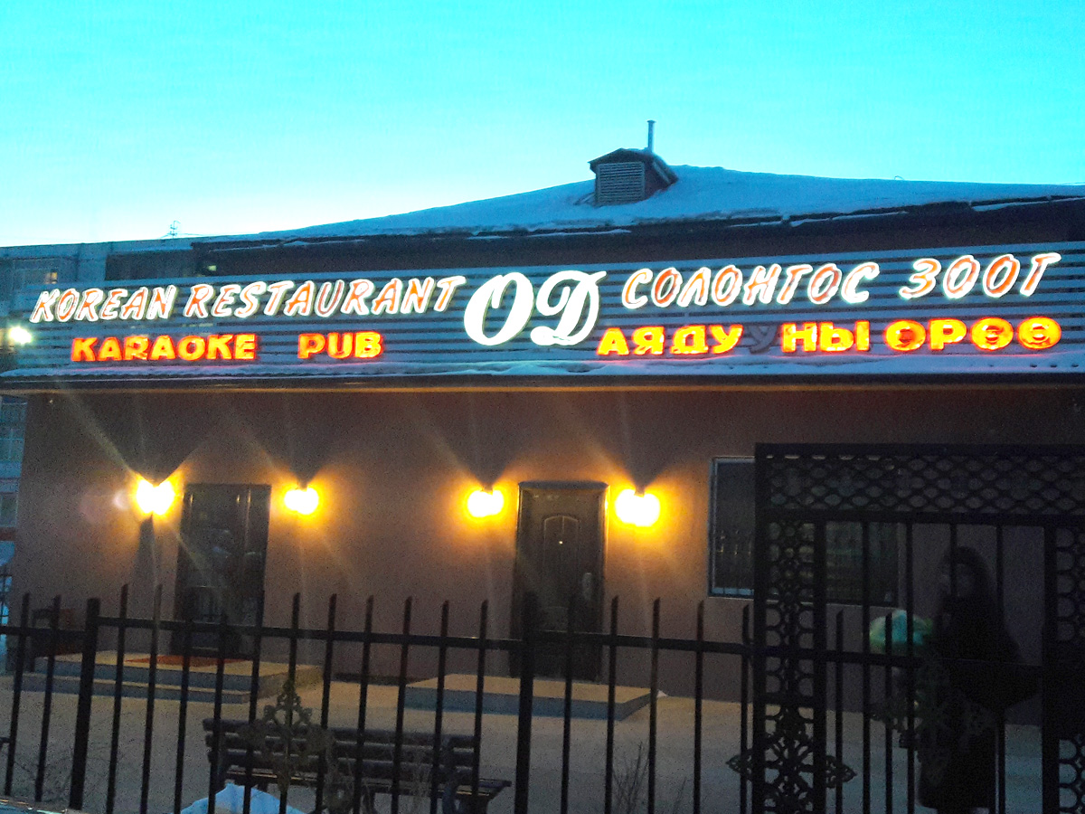 Od Restaurant & KTV