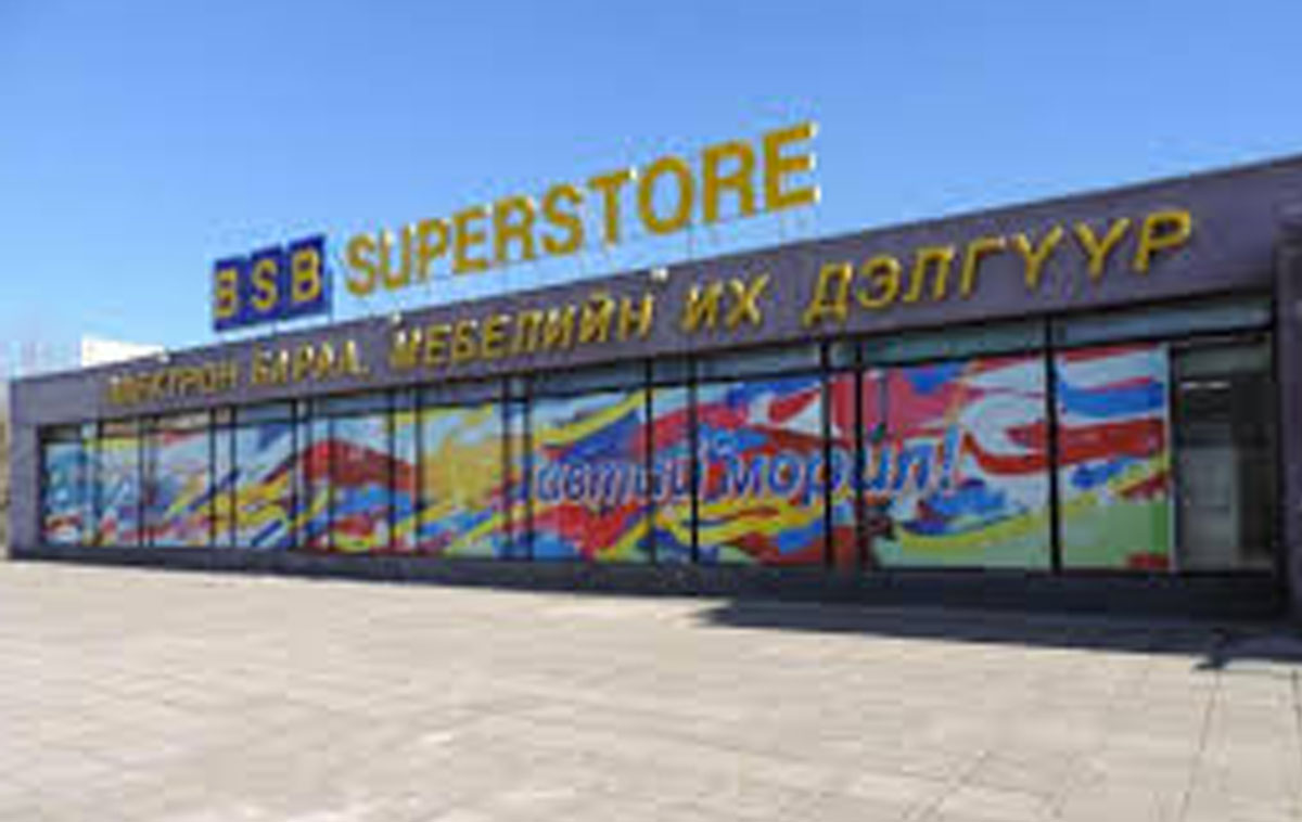BSB Superstore